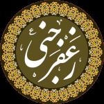 زعفر جنی پادشاه مسلمانان جن ها