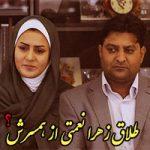 طلاق زهرا نعمتی از همسرش رهام شهابی پور + جزئیات و علت
