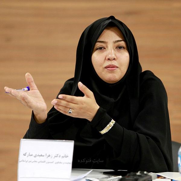 بیوگرافی زهرا سعیدی مبارکه نماینده مجلس