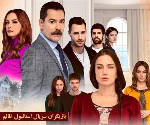بیوگرافی تمام بازیگران سریال استانبول ظالم خلاصه داستان