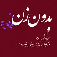 عکس نوشته تبریک روز زن + پروفایل و متن روز زن مبارک