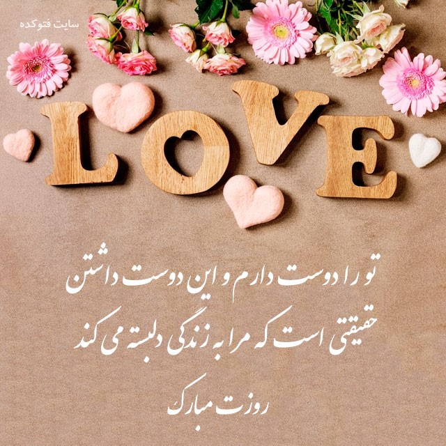 عکس نوشته پروفایل رو زن مبارک عاشقانه LOVE