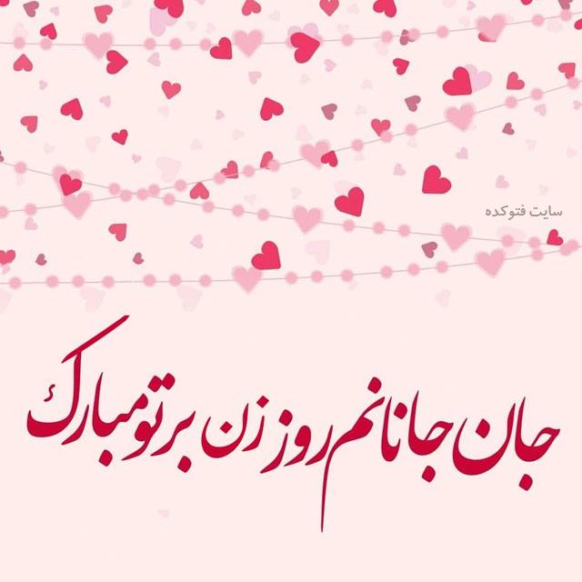 عکس تبریک روز زن قشنگ با متن عاشقانه خفن