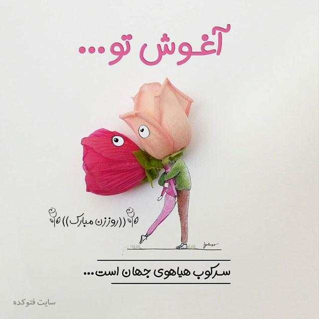 عکس نوشته عاشقانه و فانتزی روز زن مبارک