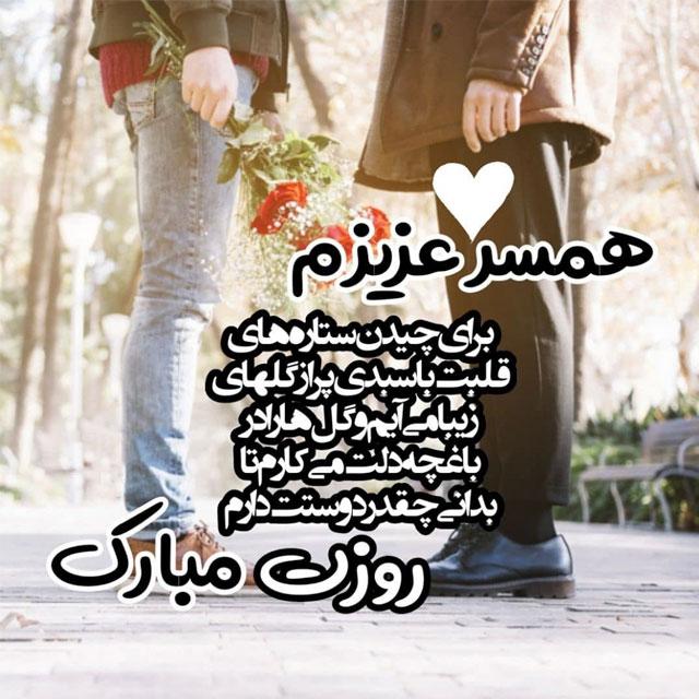 عکس نوشته تبریک روز زن برای همسر عزیزم