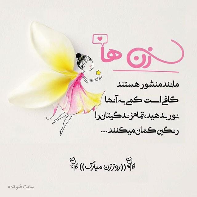 عکس نوشته درباره روز زن