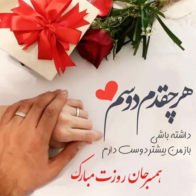 عکس پروفایل روز زن برای همسر ، عشقم و دوست دخترم