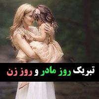 تبریک روز مادر و روز زن با عکس نوشته و متن های زیبا