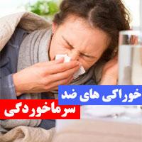 برای سرماخوردگی چه بخوریم + ضد سرماخوردگی خانگی