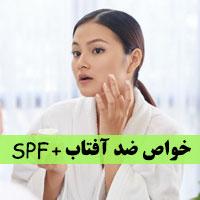خواص ضد آفتاب + 25 نکته از SPF و عوارض کرم ضد آفتاب