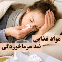 مواد غذایی مفید برای پیشگیری از سرماخوردگی (آنفولانز)
