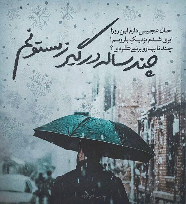 عکس نوشته پروفایل عاشقانه غمگین برای زمستان