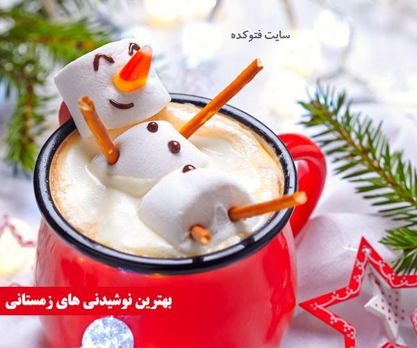 نوشیدنی های گرم و سرد زمستانی