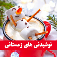 نوشیدنی های زمستانی + 15 نوشیدنی گرم و سرد زمستان