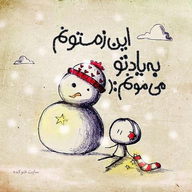عکس پروفایل زمستانی عاشقانه با متن زیبا