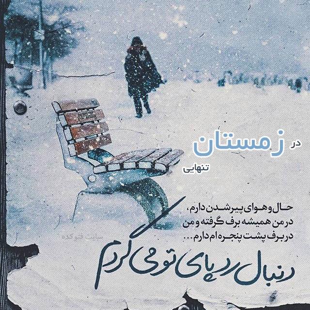 عکس زمستانه برای پروفایل