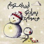 عکس نوشته زمستان عاشقانه و غمگین با برف + متن های زیبا