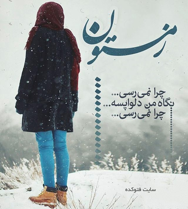 عکس نوشته زمستانی دخترانه برای پروفایل + متن