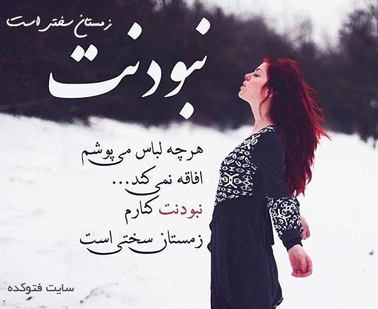 عکس نوشته زمستان و نبودنت