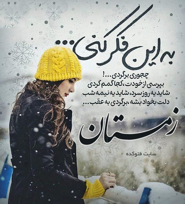 عکس نوشته زمستانی برای پروفایل دخترانه