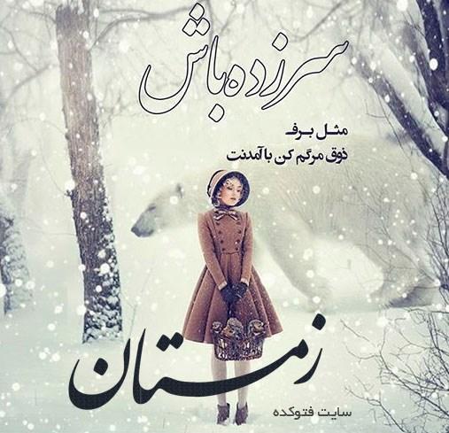 عکس نوشته زمستان دخترونه