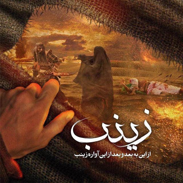 عکس و متن زیبا در مورد حضرت زینب