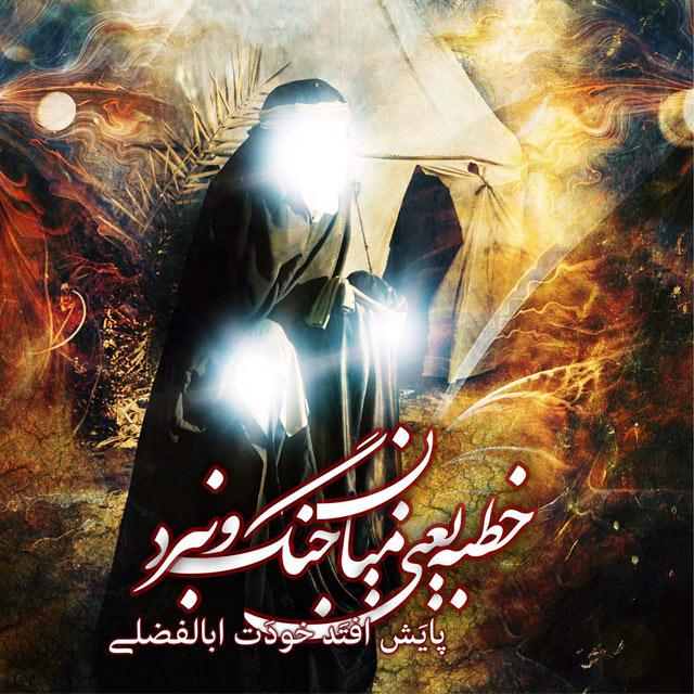 عکس نوشته نوشته حضرت زینب در کربلا و اسارت
