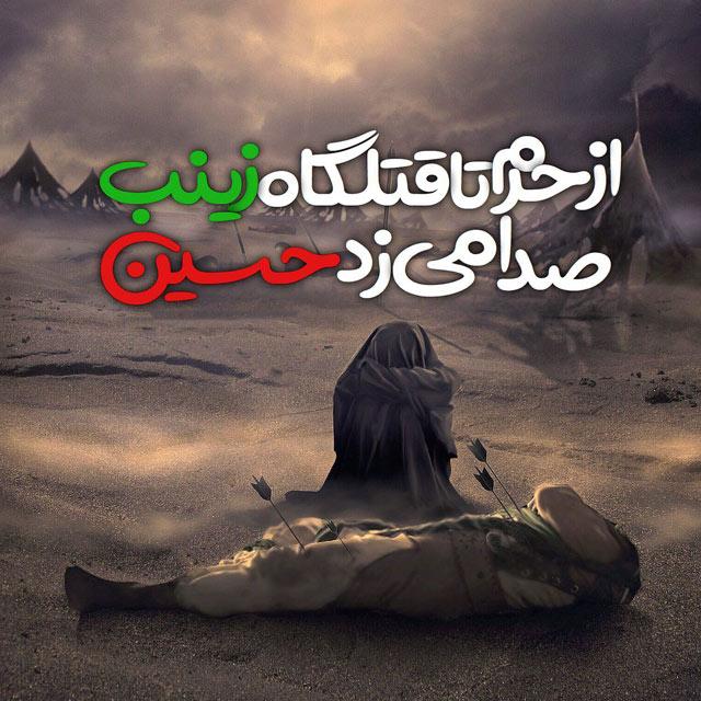 عکس نوشته جدید پروفایل حضرت زینب محرم در کربلا