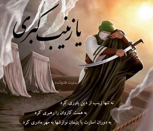 عکس نوشته حضرت زینب در کربلا در آغوش برادر