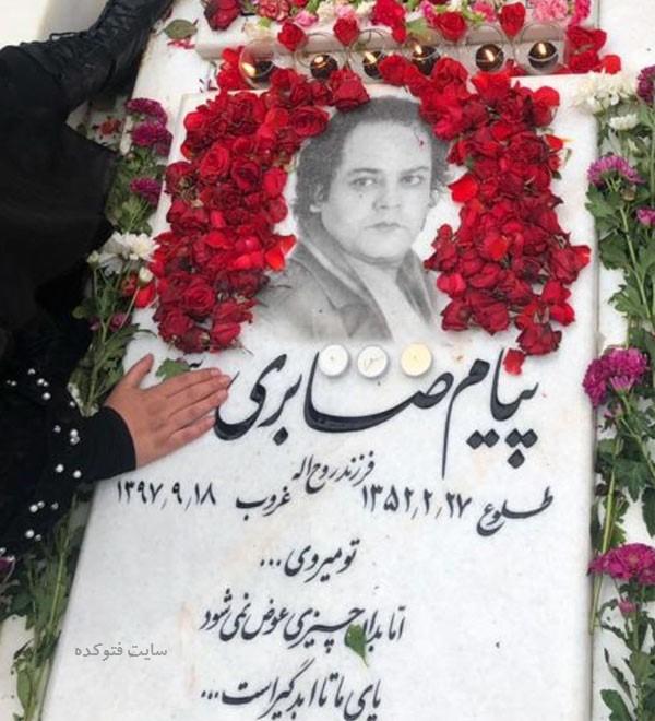 عکس سنگ قبر مرحوم پیام صابری