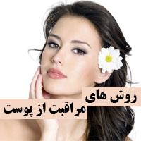 مراقبت از پوست صورت + برای مراقبت از پوست چه کنیم؟