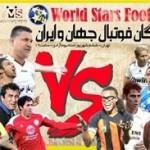 بلیط ۵ میلیونی بازی ستارگان جهان ایران