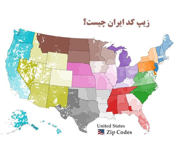 زیپ کد (zip code) ایران برای لاتاری چی بزنیم