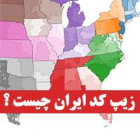 زیپ کد ایران چند است + zip code ایران برای لاتاری