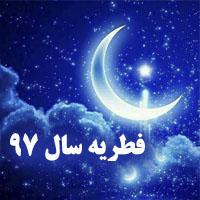 میزان فطریه سال 97 + حکم فطریه مهمان شب عید فطر